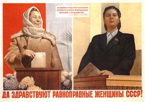 Да здравствуют равноправные женщины СССР! (плакат)